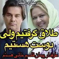 طلاق و جدایی بهاره رهنما از پیمان قاسم خانی + فیلم اعتراف بهاره رهنما به جدایی