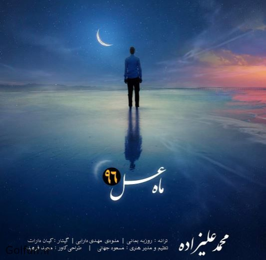 دانلود آهنگ تیتراژ ابتدایی ماه عسل ۹۶ با صدای محمد علیزاده دو کیفیت ۱۲۸ و ۳۲۰