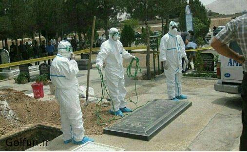 خاکسپاری دردناک جسد یک قربانی تب کریمه کنگو در اصفهان + تب کریمه کنکو چیست؟