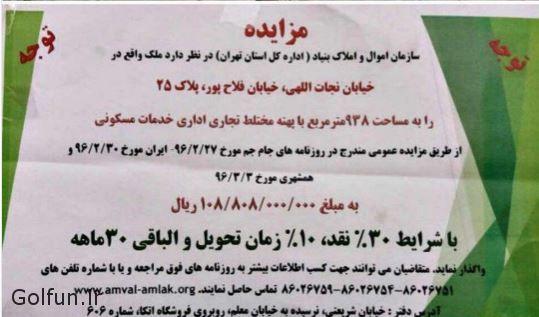 ماجرای مزایده و فروش خانه بهروز وثوقی بازیگر قدیمی سینمای ایران