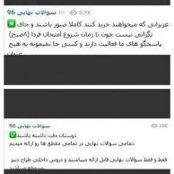 ماجرای فروش سوالات امتحانات نهایی خرداد ۹۶ + کانال تلگرام امتحان نهایی