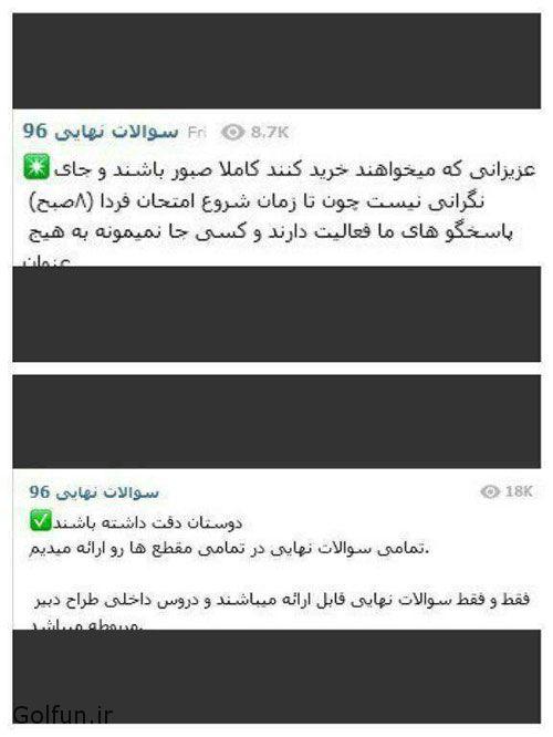 ماجرای فروش سوالات امتحانات نهایی خرداد ۹۶ در کانال های تلگرامی + کانال تلگرام امتحان نهایی