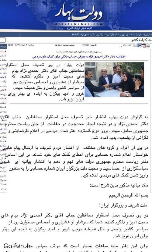 احمدی نژاد از مردم پول می خواهد + شماره حساب محمود احمدی نژاد