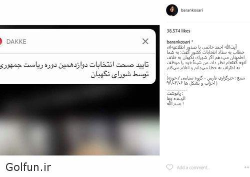 """طعنه و کنایه باران کوثری به احمد خاتمی در اینستاگرام """"الوعده وفا"""""""