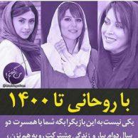 توهین صفحه منتسب به سعید جلیلی به هنرمندان و بازیگران زن ایرانی