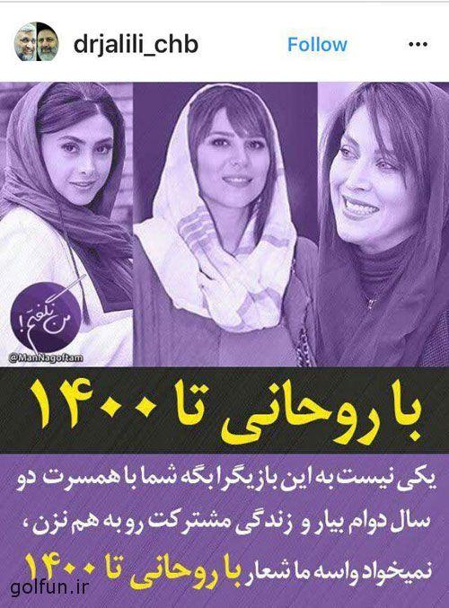 سعید جلیلی و بازیگران زن ایرانی