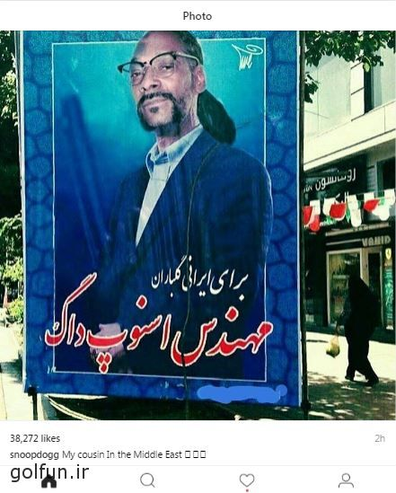 اتفاق عجیب برای اسنوپ داگ خواننده مشهور آمریکایی در ایران + اسنوپ داگ ایرانی