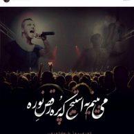 عکس های کنسرت امیر تتلو در سالن برج میلاد تهران ۲۷ اردیبهشت ۹۶