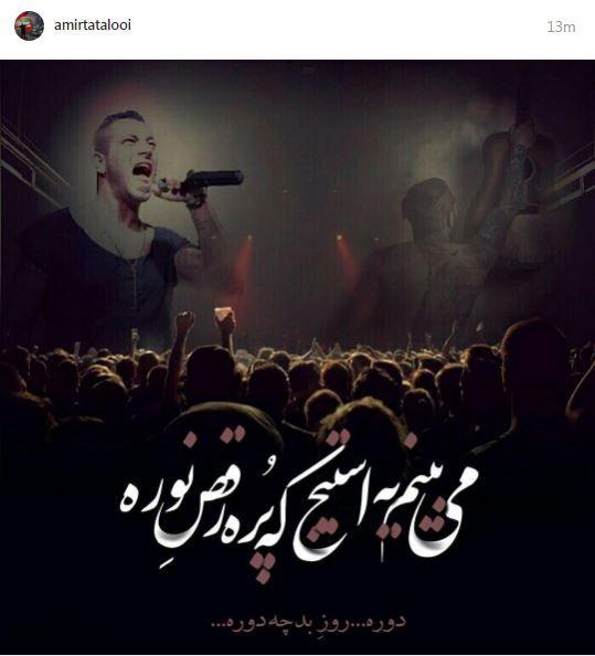 عکس های کنسرت امیر تتلو در سالن برج میلاد تهران 27 اردیبهشت 96