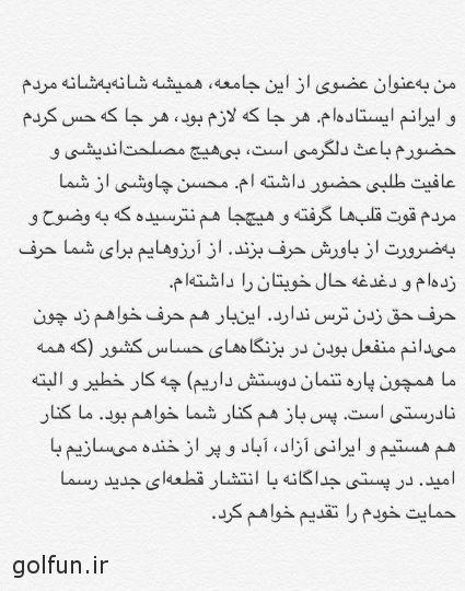 دانلود آهنگ جدید محسن چاوشی در حمایت از حسن روحانی
