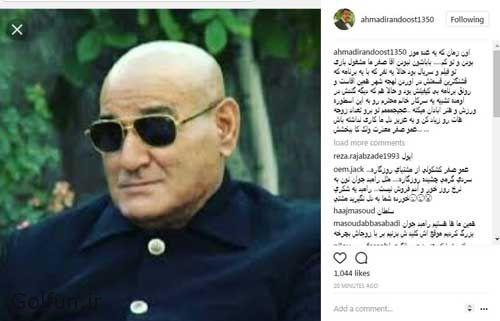 golfun.ir 130 - واکنش تند احمد ایراندوست برای توهین رامبد جوان به صفر کشکولی بازیگر