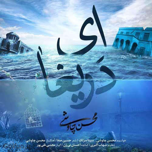 دانلود آهنگ ای دریغا از محسن چاوشی تیتراژ فصل دوم سریال شهرزاد 2
