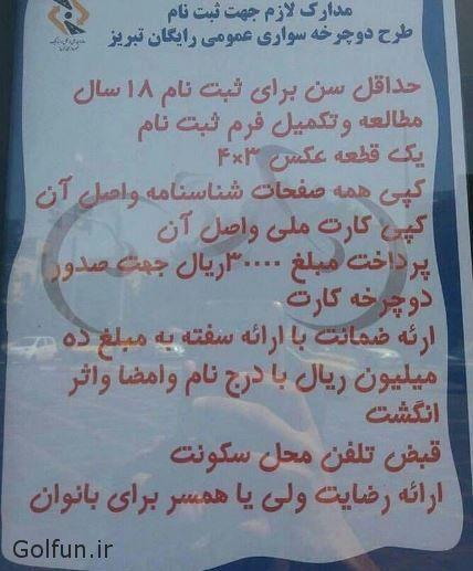 ماجرای دوچرخه سواری زنان و دختران ایرانی با رضایت ولی و همسرشان
