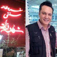 ماجرای شکایت از بازیگر ایرانی بخاطر سواستفاده از لوگوی سریال شهرزاد + عکس