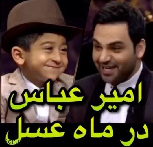 golfun.ir 177 - فیلم امیر عباس در برنامه ماه عسل + داستان معروف شدن امیر عباس رجبیان