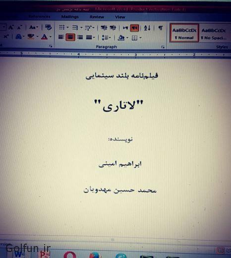 دانلود فیلم لاتاری محمدحسین مهدویان + داستان و بازیگران فیلم لاتاری