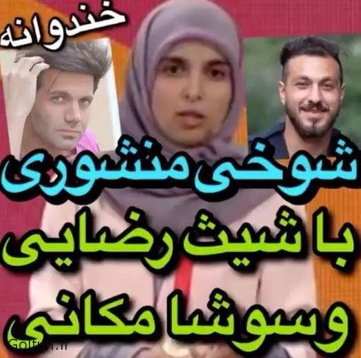 فیلم شوخی منشوری زینب موسوی در خندوانه با شیث رضایی و سوشا مکانی