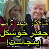 ماجرای دونالد ترامپ و خبرنگار زن + فیلم چشم چرانی و هیزی ترامپ