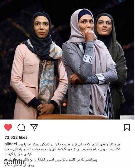 پست اینستاگرام ستایش علی دایی از خواهران منصوریان بعد از برنامه ماه عسل