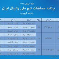 اعتراض دریا صفایی در لیگ جهانی والیبال ۲۰۱۷ به عدم حضور زنان ایرانی در استادیوم+فیلم