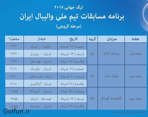 اعتراض در لیگ جهانی والیبال ۲۰۱۷ به عدم حضور زنان ایرانی در استادیوم + فیلم