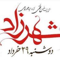 دانلود قسمت اول فصل دوم شهرزاد ۲۹ خرداد ۹۶ + عکسهای شهرزاد ۲ قسمت ۱