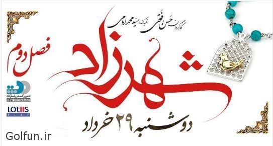 دانلود قسمت اول فصل دوم سریال شهرزاد 29 خرداد 96 + عکسهای شهرزاد 2 قسمت 1