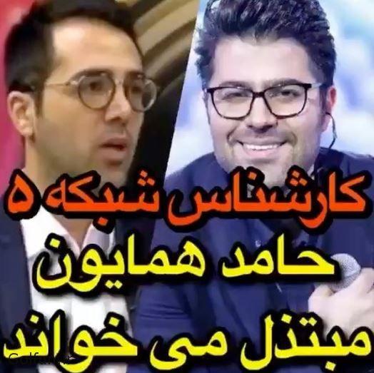 فیلم حامد همایون مبتذل می خواند + بیوگرافی حامد همایون خواننده ایرانی