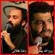 ماجرای دستگیری رضا هلالی و روح الله بهمنی دو مداح مشهور تهران