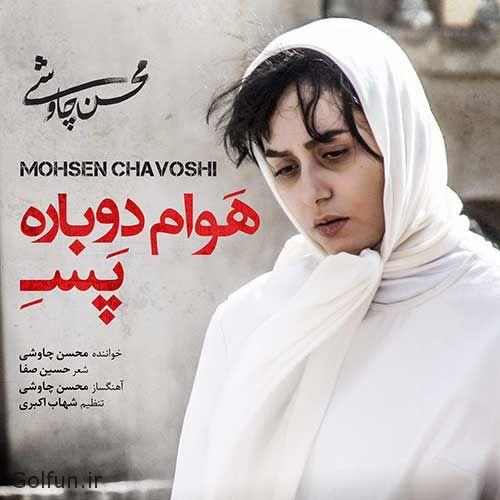 دانلود کلیپ هوام دوباره پسه با صدای محسن چاوشی برای سریال شهرزاد ۲