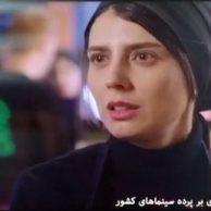 دانلود موزیک ویدیو فيلم رگ خواب با صدای همايون شجريان و بازی لیلا حاتمی