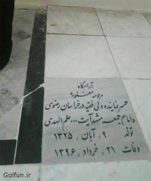 عکس سنگ قبر همسر آیت الله علم الهدی امام جمعه مشهد بدون اسم بدون نام