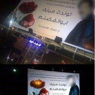 نصب بیلبورد برای عکس نوشته تبریک تولد همسر در شهر یزد + عکس