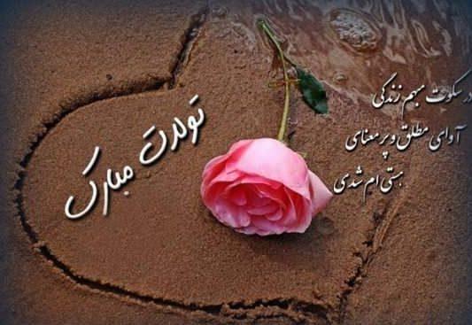 عکس نوشته تبریک تولد همسر با متن عاشقانه و زیبا