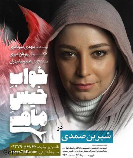 ماجرای ممنوع التصویر شدن مجری زن بخاطر بازی در تئاتر + بیوگرافی شیرین صمدی مجری زن ایرانی
