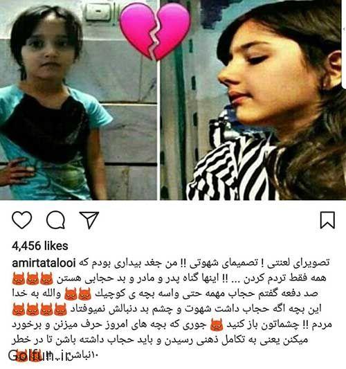 امیر تتلو بدحجابی دلیل مرگ آتنا اصلانی و ستایش قریشی بود + عکس