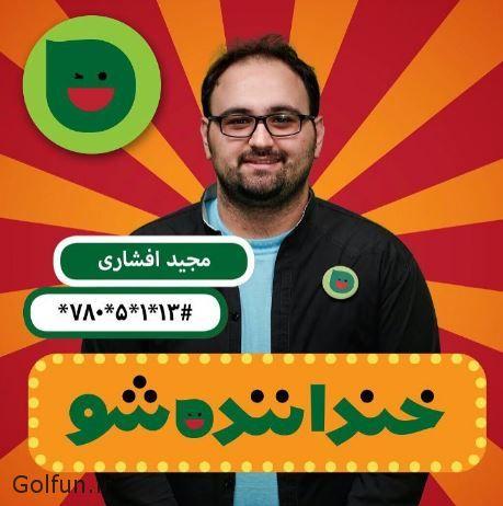فیلم پاره کردن مدرک فوق لیسانس توسط مجید افشاری در برنامه خندوانه