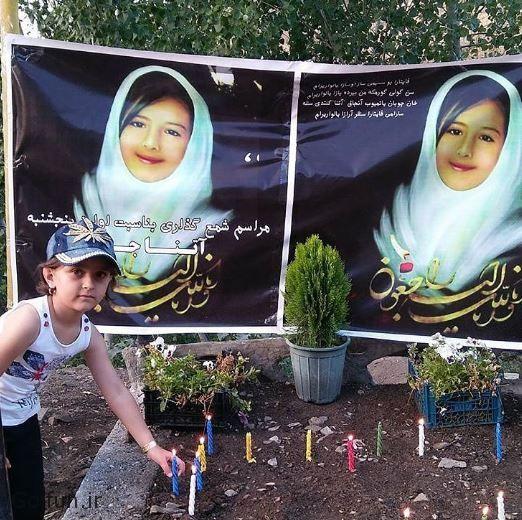 پیام ترکی مهناز افشار به آذربایجان و پارس آباد مغان نسبت به قتل آتنا اصلانی