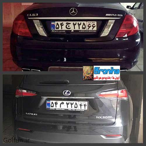 golfun.ir 99 - تصاویر ماشین های گران قیمت با پلاک رند + ماجرای خرید و فروش پلاک خودرو
