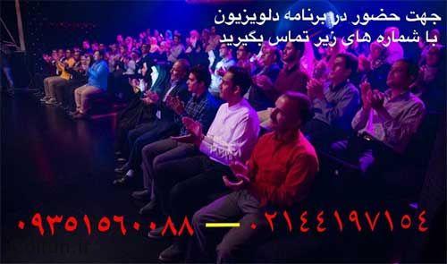 شرایط ثبت نام و نحوه حضور در برنامه دلویزیون باربد بابایی شبکه نسیم