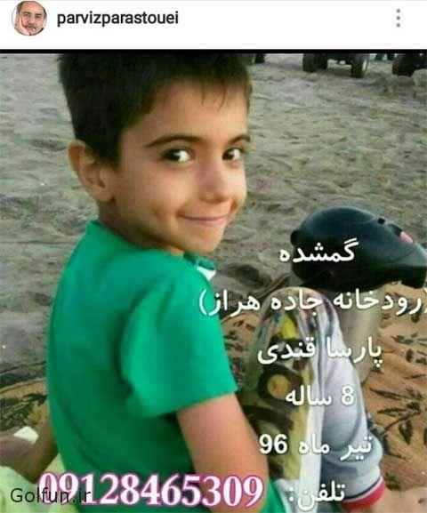 پست پرویز پرستویی در اینستاگرام برای گم شدن پارسا قندی کودک ۸ ساله