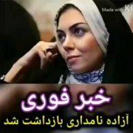 ماجرای بازداشت آزاده نامداری در فرودگاه امام خمینی + فیلم دستگیری نامداری