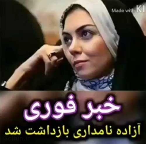 ماجرای بازداشت آزاده نامداری در فرودگاه امام خمینی + فیلم دستگیری آزاده نامداری