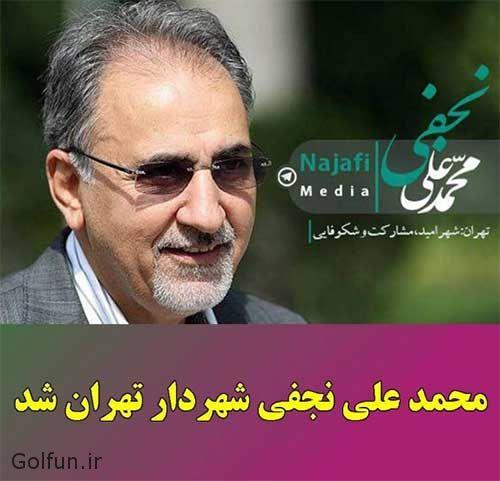 بیوگرافی محمدعلی نجفی و همسرش + محمدعلی نجفی شهردار جدید تهران