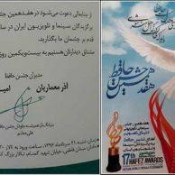 مدل لباس بازیگران و مدل آرایش بازیگران زن در جشن حافظ ۹۶ + تصاویر