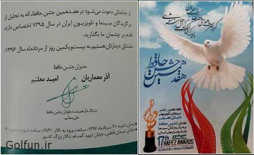 مدل لباس بازیگران و مدل آرایش بازیگران زن در جشن حافظ ۹۶ + تصاویر هفدهمین جشن حافظ
