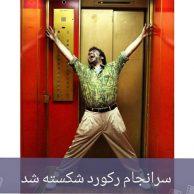 فیلم نهنگ عنبر ۲ پرفروش ترین فیلم تاریخ سینمای ایران شد + دانلود فیلم نهنگ عنبر ۲