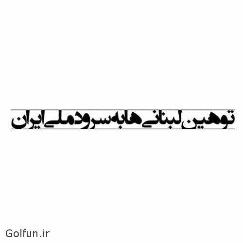 فیلم توهین لبنانی ها به سرود ملی ایران و اهانت تماشاگران لبنان به ایران