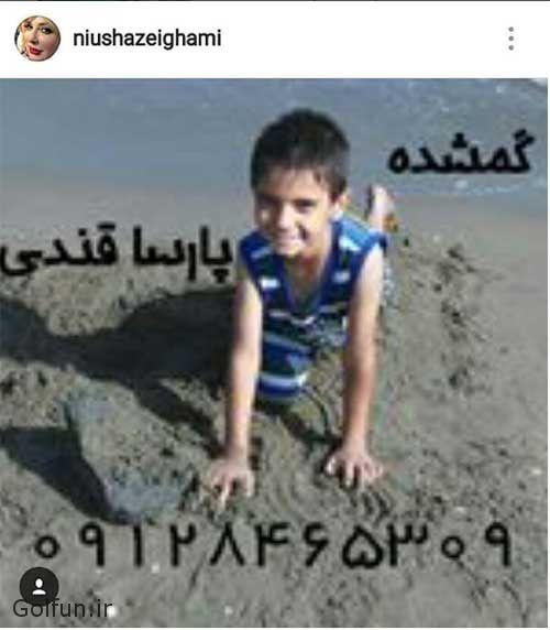 پست نیوشا ضیغمی در اینستاگرام برای گم شدن پارسا قندی کودک ۸ ساله