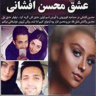 ماجرای رابطه محسن افشانی و نیلوفر + واکنش و فیلم گریه کردن محسن افشانی